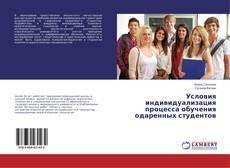 Bookcover of Условия индивидуализация процесса обучения одаренных студентов