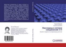 Borítókép a  Кислород в оптике соединений II-VI - hoz