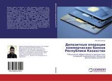 Bookcover of Депозитные операции коммерческих банков Республики Казахстан