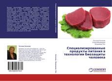Bookcover of Специализированные продукты питания в технологии биозащиты человека