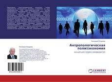 Bookcover of Антропологическая политэкономия