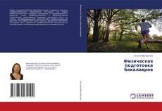 Bookcover of Физическая подготовка бакалавров