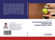 Portada del libro de Исследование русско-таджикской литературной связи