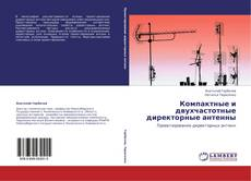 Компактные и двухчастотные директорные антенны kitap kapağı