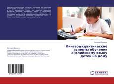 Copertina di Лингводидактические аспекты обучения английскому языку детей на дому