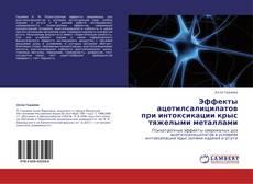 Обложка Эффекты ацетилсалицилатов при интоксикации крыс тяжелыми металлами