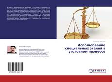 Обложка Использование специальных знаний в уголовном процессе