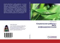 Bookcover of Социальная работа с ВИЧ-инфицированными