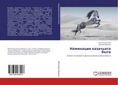 Borítókép a  Номинации казачьего быта - hoz