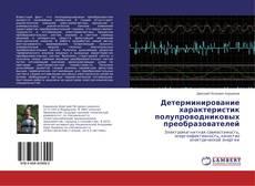 Copertina di Детерминирование характеристик полупроводниковых преобразователей
