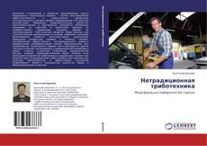 Bookcover of Нетрадиционная триботехника