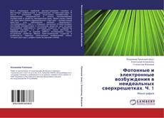 Copertina di Фотонные и электронные возбуждения в неидеальных сверхрешетках. Ч. 1