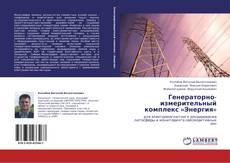 Bookcover of Генераторно-измерительный комплекс «Энергия»