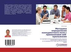 Bookcover of Методика определения конкурентного поля с применением веб-приложения