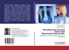 Bookcover of Метаболизм оксида азота при бронхиальной астме: