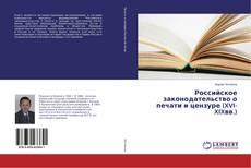 Российское законодательство о печати и цензуре (XVI-XIXвв.)的封面