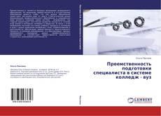 Bookcover of Преемственность подготовки специалиста в системе колледж - вуз