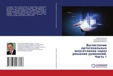 Buchcover von Вычисление ортогональных многочленов через решение уравнений. Часть 1