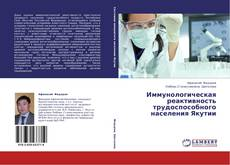 Bookcover of Иммунологическая реактивность трудоспособного населения Якутии