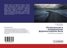 Portada del libro de Региональная и эпидуральная фармакотерапия боли