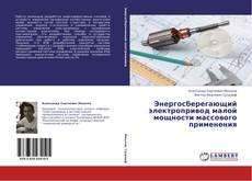 Bookcover of Энергосберегающий электропривод малой мощности массового применения