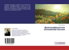 Bookcover of Демографическое положение России