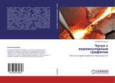 Bookcover of Чугун с вермикулярным графитом