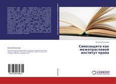 Bookcover of Самозащита как межотраслевой институт права