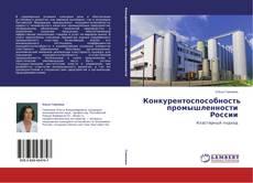 Portada del libro de Конкурентоспособность промышленности России