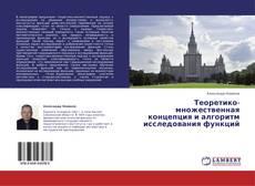 Bookcover of Теоретико-множественная концепция и алгоритм исследования функций