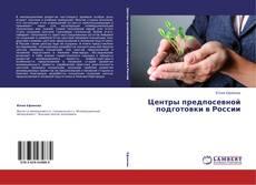 Buchcover von Центры предпосевной подготовки в России
