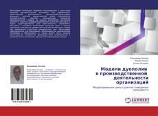 Bookcover of Модели дуополии в производственной деятельности организаций