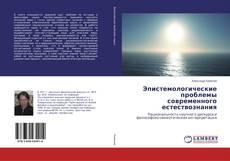 Обложка Эпистемологические проблемы современного естествознания