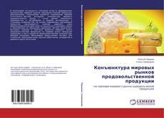 Bookcover of Конъюнктура мировых рынков продовольственной продукции