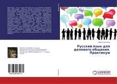 Bookcover of Русский язык для делового общения. Практикум