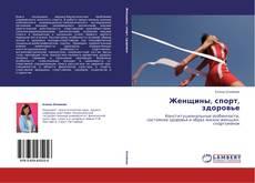 Bookcover of Женщины, спорт, здоровье