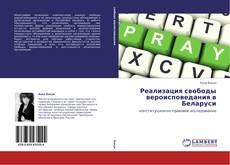 Bookcover of Реализация свободы вероисповедания в Беларуси