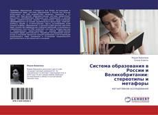 Portada del libro de Система образования в России и Великобритании: стереотипы и метафоры