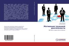 Borítókép a  Мотивация трудовой деятельности - hoz