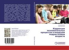 Portada del libro de Коррекция познавательных процессов в младшем подростковом возрасте