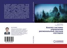 Buchcover von Анализ системы управления региональным лесным сектором