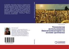 Обложка Технологии использования биокатализаторов на основе целлюлаз