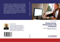 Bookcover of Компьютер. Помощник или соперник