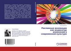 Bookcover of Рекламные инновации как индикатор изменений в современной культуре