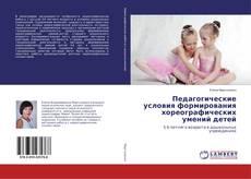 Bookcover of Педагогические условия формирования хореографических умений детей