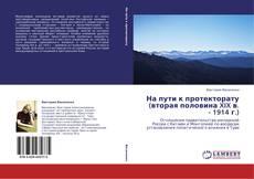 Обложка На пути к протекторату (вторая половина XIX в. - 1914 г.)