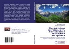 Bookcover of Высокогорная растительность Нахчыванской Автономной Республики