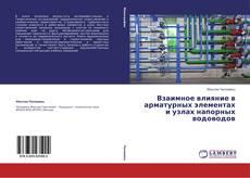 Bookcover of Взаимное влияние в арматурных элементах и узлах напорных водоводов