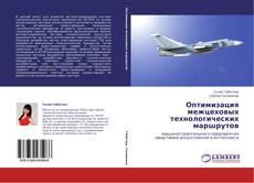 Bookcover of Оптимизация межцеховых технологических маршрутов