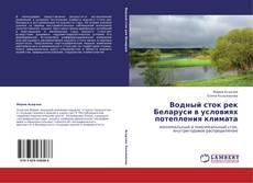 Обложка Водный сток рек Беларуси в условиях потепления климата